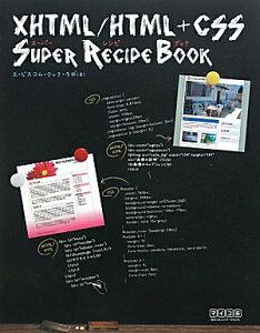 【送料無料】XHTML/HTML+CSSスーパーレシピブック