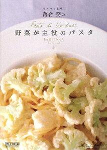 【送料無料】ラ・ベットラ落合務の野菜が主役のパスタ