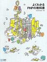 【送料無料】よくわかるPHPの教科書