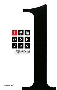 【送料無料】1手詰ハンドブック [ 浦野真彦 ]