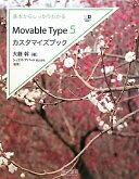 基本からしっかりわかるMovable Type 5カスタマイズブック