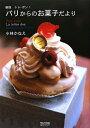 【送料無料】パリからのお菓子だより新版