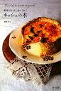 【送料無料】野菜がたくさん食べられるキッシュの本