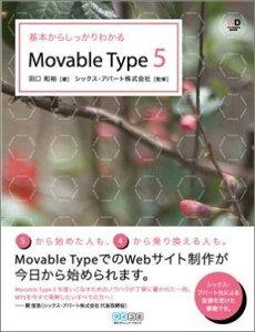 【送料無料】Movable Type 5