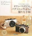 【送料無料】オリンパスPenとパナソニックGF1の撮り方手帖