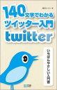 【送料無料】140文字でわかるツイッター入門