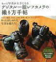 もっと写真が上手になるデジタル一眼レフカメラの撮り方手帖