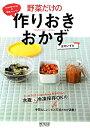 【送料無料】izumimirunの簡単アレンジ!野菜だけの作りおきおかず [ 庄司いずみ ]