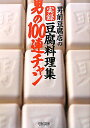 【送料無料】男前豆腐店の実録豆腐料理集男の100連チャン [ 男前豆腐店株式会社 ]