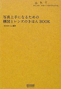 【送料無料】写真上手になるための構図とレンズのきほんbook [ Windy Co. ]