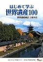 【送料無料】はじめて学ぶ世界遺産100 [ 世界遺産アカデミー ]