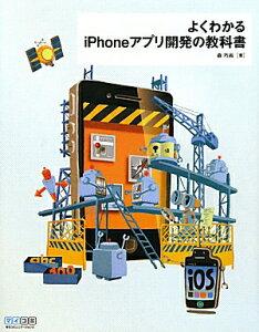【送料無料】よくわかるiPhoneアプリ開発の教科書