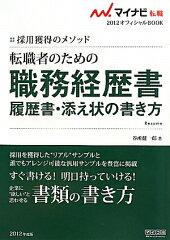 【送料無料】転職者のための職務経歴書・履歴書・添え状の書き方(〔2012年度版〕)