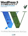 【送料無料】WordPress 3サイト構築スタイルブック