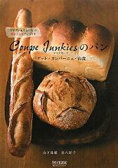 【送料無料】Coupe Junkiesのパン [ 山下珠緒 ]