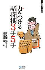 【送料無料】力をつける詰将棋3手5手 [ 週刊将棋編集部 ]