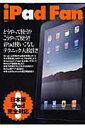 iPad Fan(2010 vol.1)