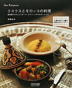 【送料無料】クスクスとモロッコの料理 [ 石崎まみ ]