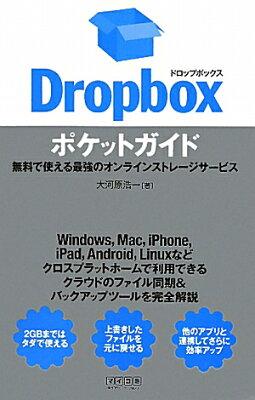 【送料無料】Dropboxポケットガイド
