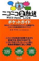 【送料無料】ニコニコ生放送ポケットガイド [ 島徹 ]