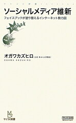 【送料無料】ソ-シャルメディア維新