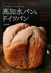 【送料無料】ホームベーカリーでつくるシニフィアンシニフィエの高加水パン&ドイツパン