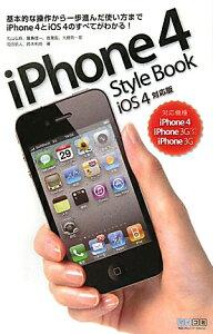 【送料無料】iPhone 4 Style Book iOS4対応版