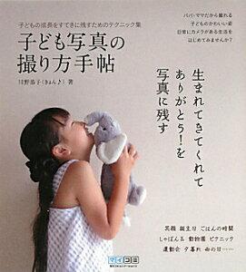 【送料無料】子ども写真の撮り方手帖 [ 川野恭子 ]