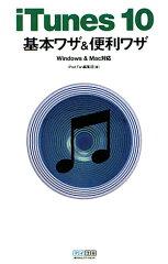 【送料無料】iTunes 10基本ワザ&便利ワザ [ 毎日コミュニケーションズ ]
