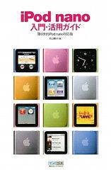 【送料無料】iPod nano入門・活用ガイド