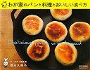 【送料無料】わが家のパンと料理とおいしい食べ方