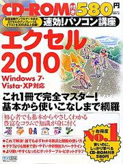 速効!パソコン講座エクセル2010