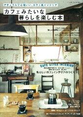 【送料無料】カフェみたいな暮らしを楽しむ本