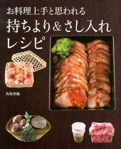 【送料無料】お料理上手と思われる持ちより&さし入れレシピ [ 馬場香織 ]