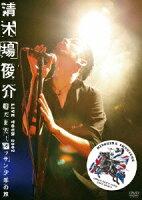 """清木場俊介 LIVE TOUR 2007 """"まだまだ! オッサン少年の旅 OSSAN BOY'S TOUR BACK AGAIN"""