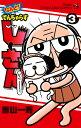 なんと! でんぢゃらすじーさん(3) (てんとう虫コミックス) [ 曽山 一寿 ]