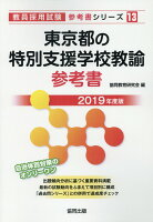 東京都の特別支援学校教諭参考書(2019年度版)