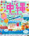 まっぷる沖縄ベストスポット (まっぷるマガジン)