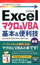 Excelマクロ&VBA基本&便利技 Excel 2016/2013/2010/2007 (今すぐ使えるかんたんmini) [ 門脇香奈子 ]