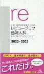 CBT・医師国家試験のためのレビューブック 産婦人科 2022-2023 [ 国試対策問題編集委員会 ]