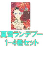 【送料無料】夏雪ランデブー 1-4巻セット [ 河内遙 ]