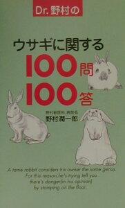 Dr.野村のウサギに関する100問100答