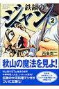 鉄鍋のジャン(2)
