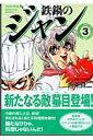 鉄鍋のジャン(3)
