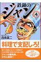 鉄鍋のジャン(4)