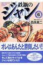 鉄鍋のジャン(6)