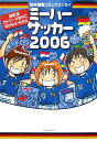 ミ-ハ-サッカ-(2006) W杯観戦コミックエッセイ ドイツW杯観戦レポ-ト [ 真野匡 ]