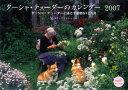 【予約】 ターシャ・テューダーのカレンダー2007  オフィシャル版