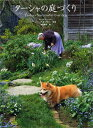 【楽天ブックスならいつでも送料無料】【KADOKAWA7倍】ターシャの庭づくり [ ターシャ・テュー...