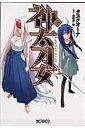 神太刀女(1) (MFコミックス...